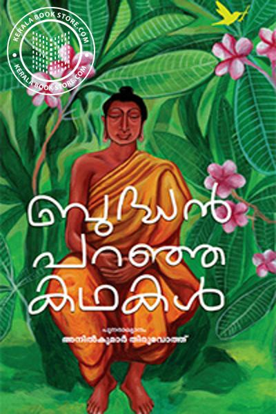 Cover Image of Book ബുദ്ധന് പറഞ്ഞ കഥകള്