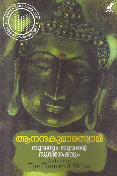Cover Image of Book ബുദ്ധനും ബുദ്ധന്റെ സുവിശേഷവും
