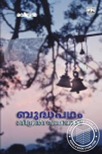 Cover Image of Book ബുദ്ധപഥം