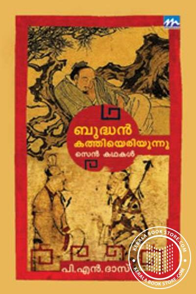 Cover Image of Book Budhan Kathiyeriyunnu