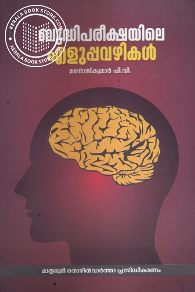 Cover Image of Book ബുദ്ധിപരീക്ഷയിലെ എളുപ്പവഴികള്
