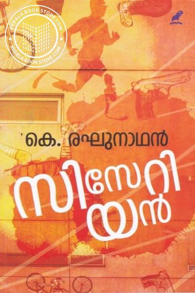 Cover Image of Book സിസേറിയന്