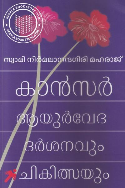 Cover Image of Book Cancer Ayurveda Darsanavum Chikisayum
