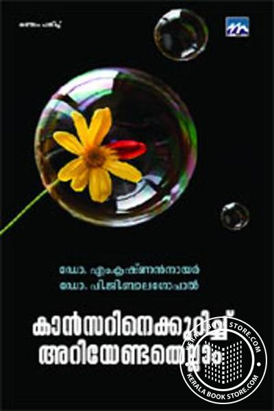 Cover Image of Book Cancerinekkurichu Ariyendathellam