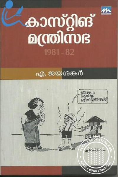 Cover Image of Book Casting Manthrisabha 1981 - 82