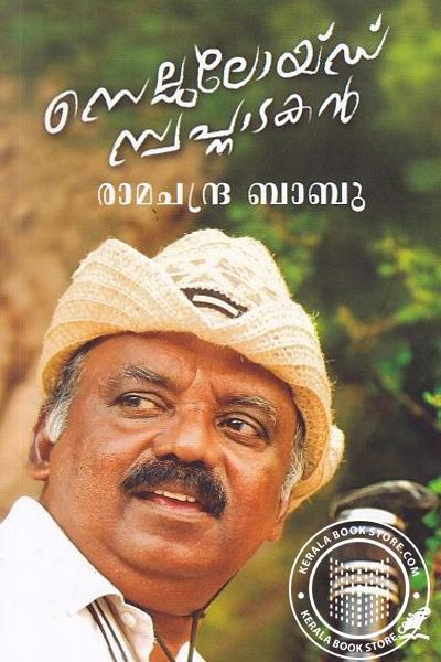 Cover Image of Book സെല്ലുലോയ്ഡ് സ്വപ്നാടകന്