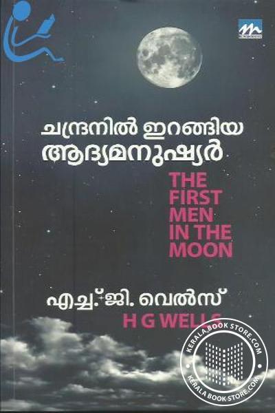 Cover Image of Book ചന്ദ്രനില് ഇറങ്ങിയ ആദ്യമനുഷ്യര്