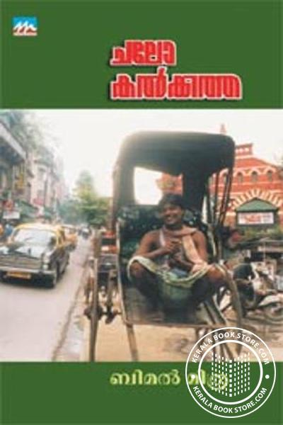 Cover Image of Book Chalo Kalkkatha