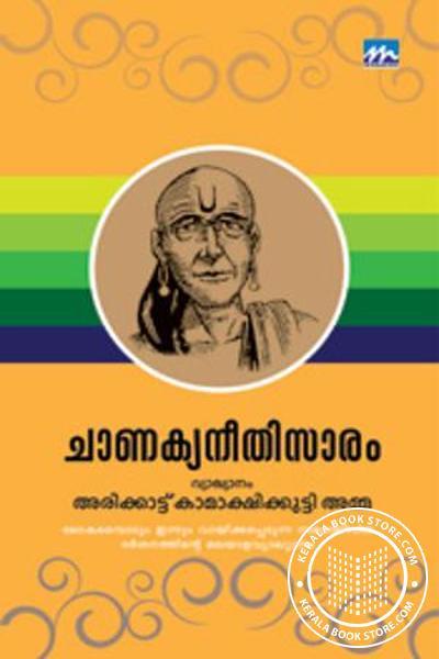 Cover Image of Book ചാണക്യനീതിസാരം