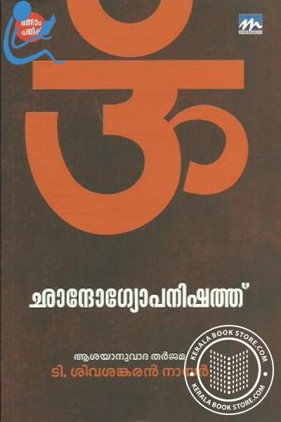 Cover Image of Book Chandagyopanishad