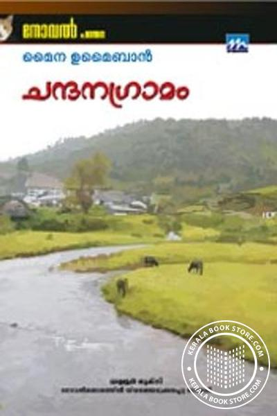 Cover Image of Book Chandanagramam