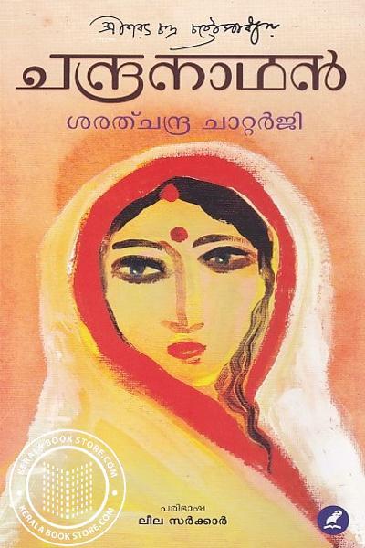 Image of Book ചന്ദ്രനാഥൻ