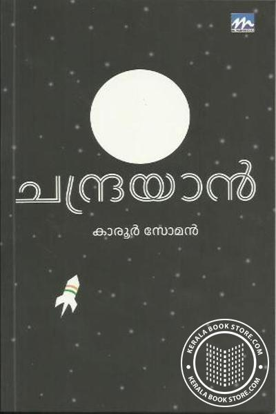 Cover Image of Book ചാന്ദ്രായാന്