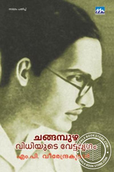 Cover Image of Book Changampuzha-Vidhiyude Vettamrugam