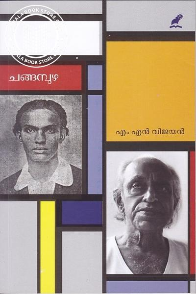 Image of Book Changampuzha