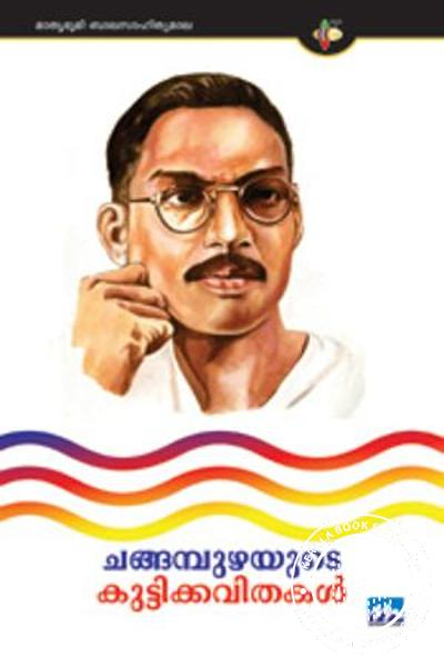 Cover Image of Book Changampuzhayude Kuttikavithakal