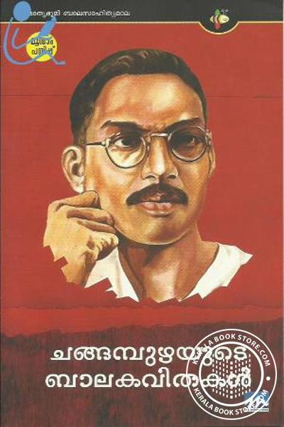 Cover Image of Book Changapuzhayude Balakavithakal