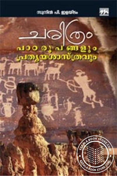 Cover Image of Book Charithram- Pataroopangalum Prathyayashasthravum