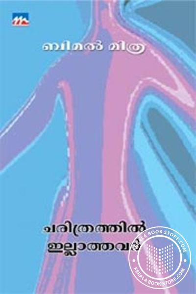 Cover Image of Book Charithrathil Illathavar