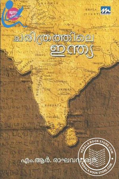 Cover Image of Book Charithrathile India