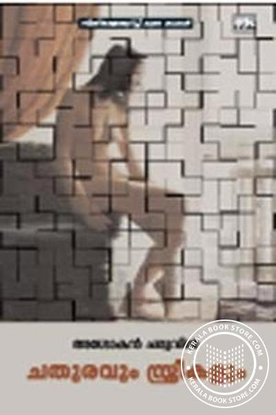 Cover Image of Book ചതുരവും സ്ത്രീകളും