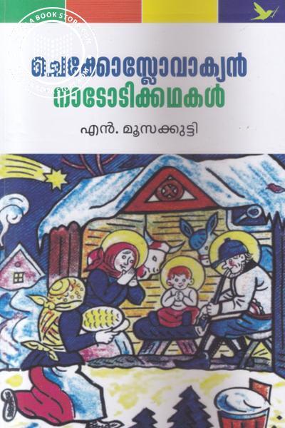 Cover Image of Book ചെക്കോസ്ലോവാക്യന് നാടോടിക്കഥകള്