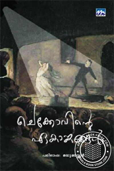 Cover Image of Book ചെക്കോവിന്റെ ഏകാങ്കങ്ങള്