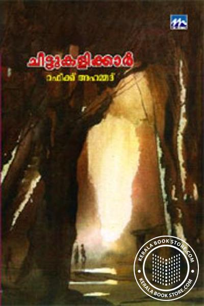 Cover Image of Book Cheettukalikkar