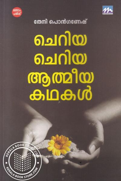 Cover Image of Book ചെറിയ ചെറിയ ആത്മീയകഥകള്