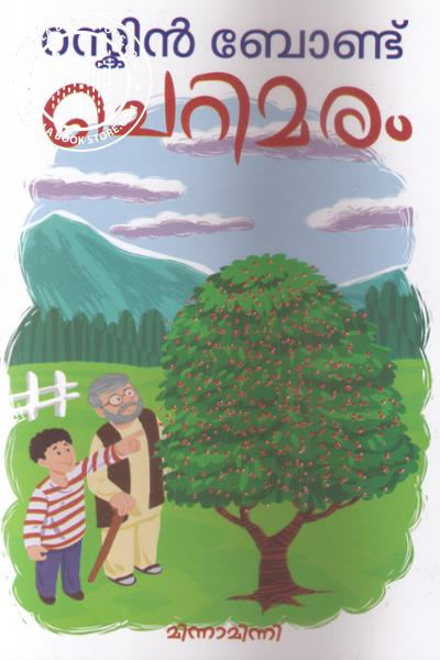 Cover Image of Book Cherrymaram