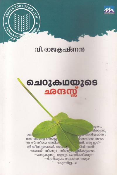 Cover Image of Book Cherukathayude Chandassu