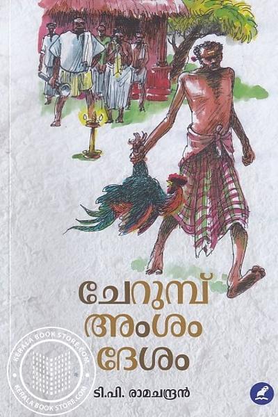Cover Image of Book ചേറുമ്പ് അംശം ദേശം