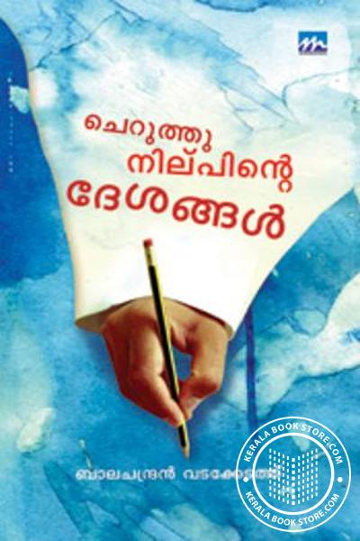 Cover Image of Book Cheruthunilpinte Desangal