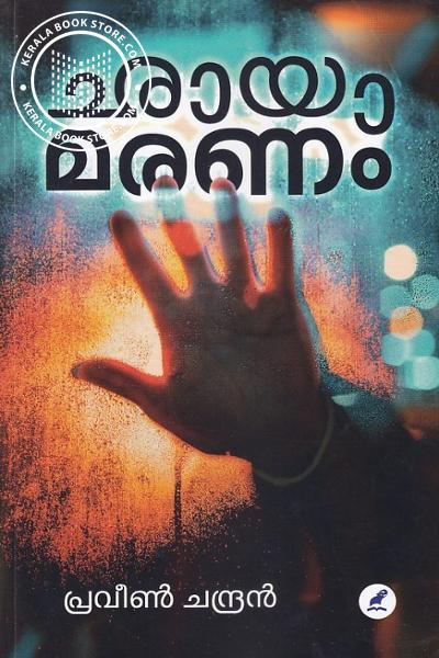 Cover Image of Book ഛായാ മരണം
