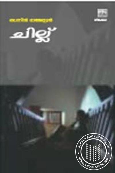 Cover Image of Book ചില്ല്‌