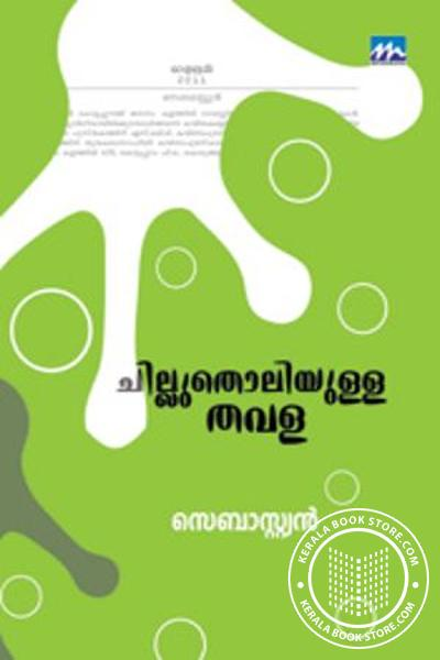 Cover Image of Book Chillutholiyulla Thavala