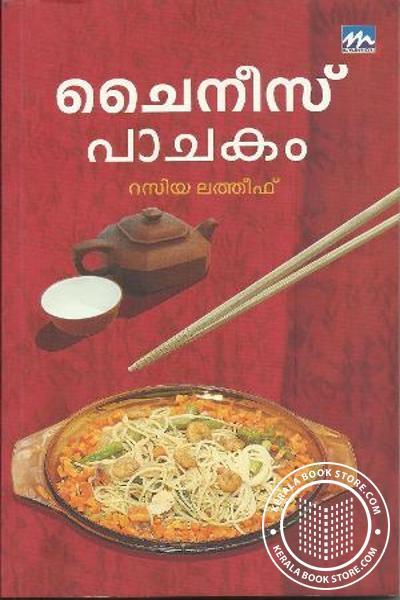 Cover Image of Book ചൈനീസ് പാചകം