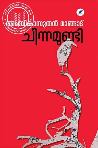 Cover Image of Book ചിന്നമുണ്ടി
