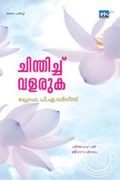Cover Image of Book Chinthichu Valaruka