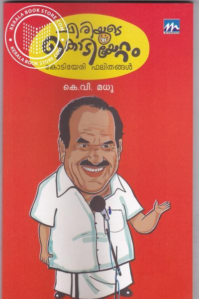 Cover Image of Book Chiriyude Kodiyettam