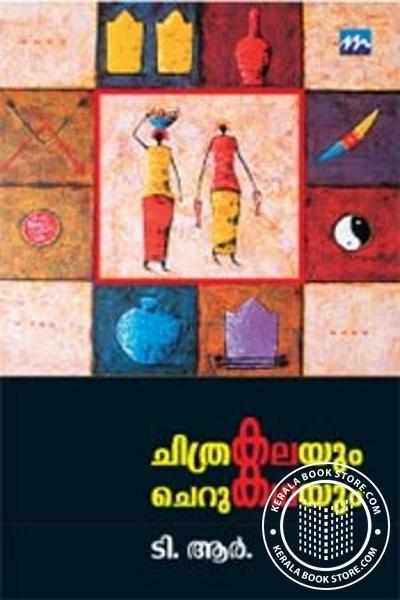 Cover Image of Book Chithrakalayum Cherukathayum