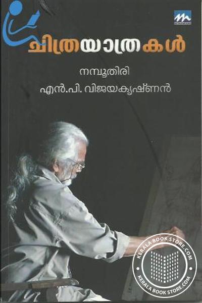 Cover Image of Book ചിത്രയാത്രകള്