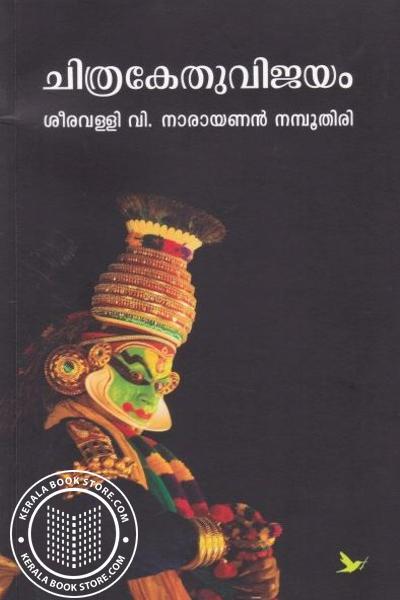 Cover Image of Book Chitrakethu vijayam