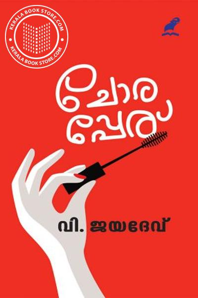 Cover Image of Book ചോരപ്പേര്