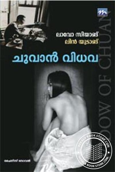 Cover Image of Book ചുവാന് വിധവ