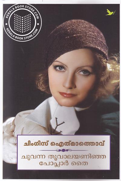 Cover Image of Book ചുവന്ന തൂവാലയണിഞ്ഞ പോപ്ലാര് തൈ