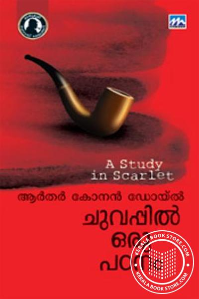 Cover Image of Book Chuvappil Oru Padanam