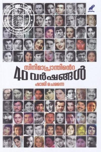 Cover Image of Book Cinemapranthinte 40 Varshangal