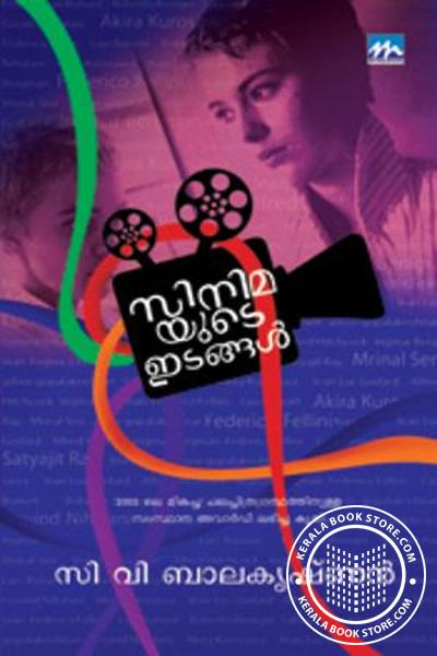 Cover Image of Book Cinemayude Idangal