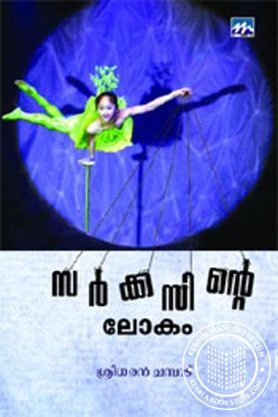 Cover Image of Book സര്ക്കസിന്റെ ലോകം